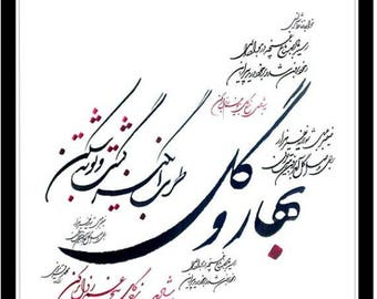 Spring and flowers Persian Calligraphy