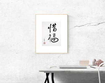 Count your blessings - Handwritten Chinese Calligraphy