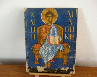 Greek School Book, New Testament, Spiritual Book, Religious Book, Holy Bible, School Book, Catholic Book, Gospel, Orthodox Book, Bible,