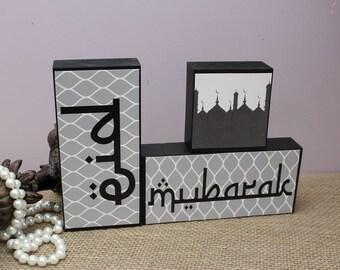 Eid Decoration, Eid Party Decor, Iftar Hostess Gift, Eid Gift for Kids, Muslim Celebration, Eid Wood Blocks, EId Home Decor, Eid Al - Adha
