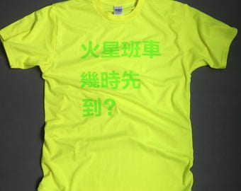 When Will The Bus To Mars Arrive T-shirt (highlighter yellow)