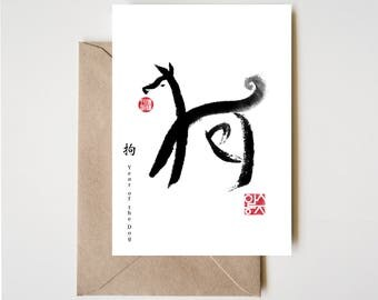 Year of Dog Zodiac Card, Chinese Letters inspired Symbolic Animal Sumi-e painting, Illustration, B&W, Ink Illustration New Year