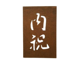 Gift for close relatives or friends - Vintage Japanese Stencil - Vintage Stencil - Family Crest Stencil