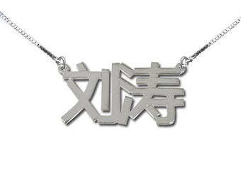 Personalized Silver name necklace choice in Chinese