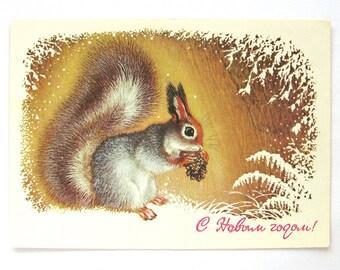 Soviet Vintage Postcard, Happy New Year, Squirrel, Christmas, Winter, Xmas, Unused Postcard, Isakov, 1977, USSR Ministry of Communication