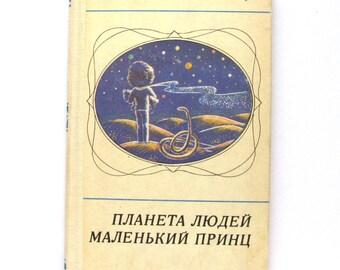 The Little Prince, Antoine de Saint-Exupéry, The Tale, Vintage Children's Book, Soviet Book in Ukrainian, USSR, 1981