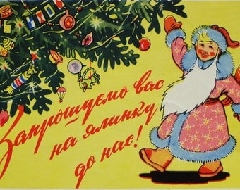 Welcome to the Christmas tree! Artist Yu. Kozyurenko - Used Vintage Ukrainian Postcard, 1959. Santa Claus Ded Moroz Christmas Print