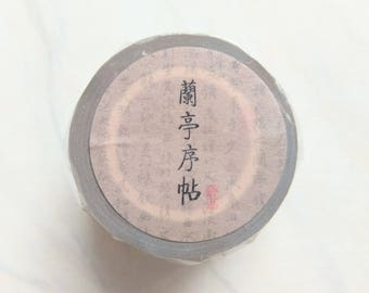 Chinese calligraphy washi tape, Chinese characters washi tape, Chinese writing washi tape, ancient Chinese, Chinese culture