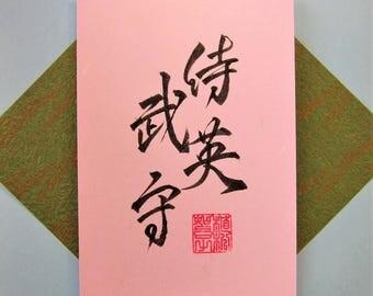 James - Japanese Calligraphy Name Postcard in Kanji