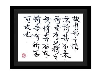 Art of War  -  Chapter 8 quote - Chinese calligraphy original