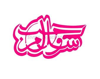 Arabic Stencil-Reusable Stencil-Peace and Love-Arabic Calligraphy-modern calligraphy