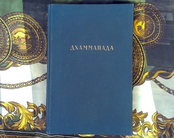 "Dhammapada. Bibliotheca Buddhica. Sayings of Buddha. Early Buddhism. Russian book Collectible Series ""Written Monuments of East"""