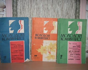 "Soviet magazine ""Young Communists"", Vintage Soviet Union Magazine, Soviet propaganda, Magazine made in USSR 60s"
