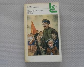 Anton Makarenko, Russian Writer, Russian literature, book in russian, soviet russian book, Russian classics, russian paperback, USSR Books.