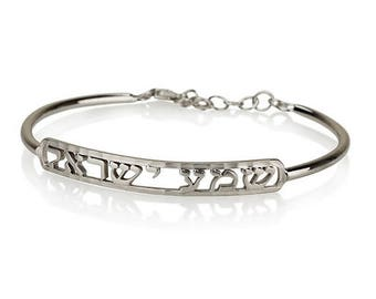 14K Gold Shema Yisrael-Hear o Israel  Prayer Bracelet,Cut out words, I.D.style.