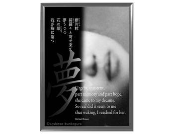 Tanka-Photo-Art  #05, Feelings we all have as seen by a western writer of classic Japanese poetry and Japanese photographers/designers.