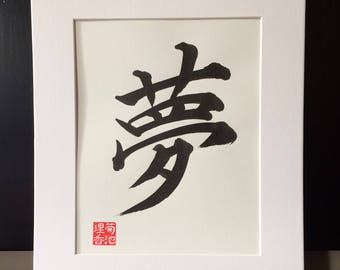 DREAM/ Original Japanese Calligraphy