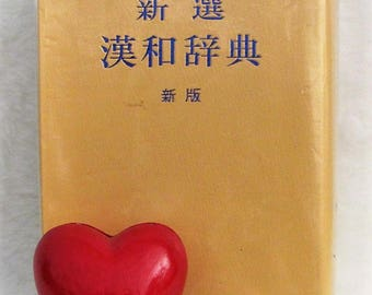 Vintage 1963 Chinese to Japanese Dictionary Shin Mei Kobayashi Vinyl Jacket Soft Gold Cover Book Printed in Japan