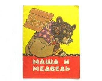 Masha and the Bear, Russian folk tale, Soviet Vintage Children's Book, USSR, Soviet Union, 1986