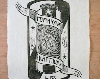 Hot Potato Lager Lino Print