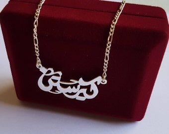 English Name in Arabic Letters