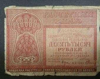 1921 USSR Soviet Russia 10000 rouble note