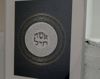Beautiful Jewish Art, Beautiful Jewish Gift, Beautiful Jewish Picture, Beautiful Jewish Wall Art, Judaica Wall Art, Woman of Valour design