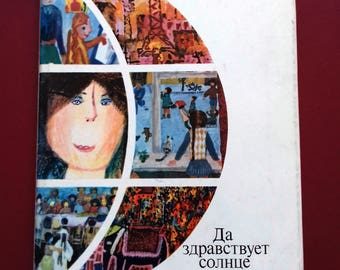 Nadezhdina N.A. Children's drawings from around the world. Russian Book, 1977