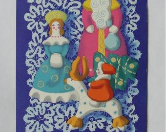 Happy New Year! Artist I. Karnaukhova - Used Vintage Soviet Postcard, 1966. Dymkovo toys Santa Claus Christmas Print