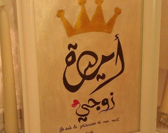 "Poster illustrated ""Amiratu zawji, I'm the Princess of my husband"" A4"
