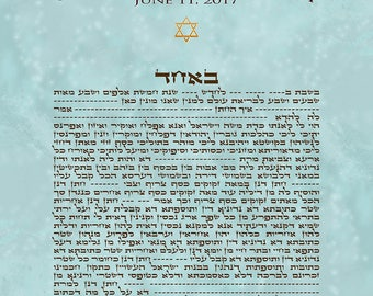 Ketubah, Text Only, Simple Modern Marriage Vows, Egalitarian Jewish Wedding, Judaica Wedding Contract, Unique, Personalized Ketubah (GK-45b)