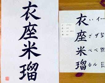 Personalized Japanese calligraphy by YUKI