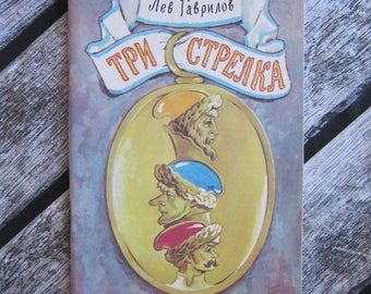 Lev Gavrilov Three shooters authors tales fairy tales verse Russian literature poems fairy tale|for|boys Russian Soviet tales USSR boy books