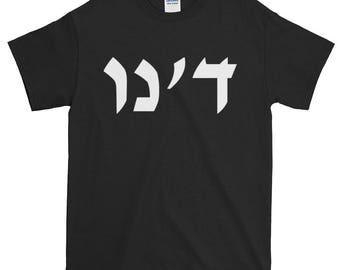Dayenu Without Nikkud Unisex Short-Sleeve T-Shirt Hebrew Judaica Jewish Passover