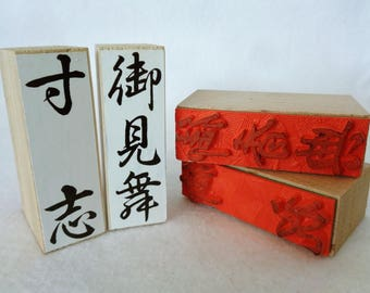 VJ756 : Japanese wooden stamp/seal for calligraphy ,set 4,made in Japan