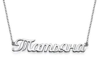 Personalized Silver name necklace choice Russian russian