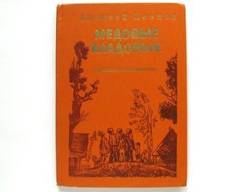 Story for children, Honey pantries, Aleksej Leonov, Vintage illustrations,  Soviet Vintage Children's Book, USSR, Soviet Union, 1979, 70s