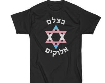 b'tzelem Elohim Trans Pride Unisex T-Shirt transgender Magen David