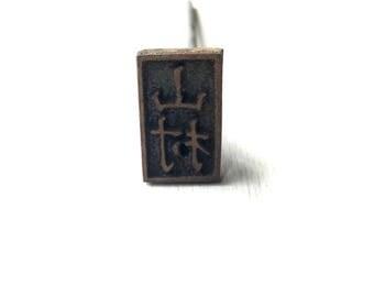 Vintage Japanese Branding Iron - Kanji Stamp - Chinese Character - Japanese Stamp - Mountain Village B3-13