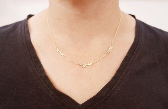 hebrew 14k gold 3 names necklace. initial pendant. letter