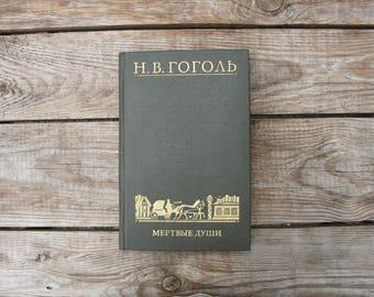 Nikolai Gogol - Dead Souls (In Russian) - Hardcover -- Vintage Soviet Book, 1980. Classics of Russian Literature