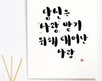 You Were Born to Be Loved (Korean), Handmade, Handlettered, Calligraphy, Printable Art, INSTANT DOWNLOAD, Wall Decor, Hangul, 8x10, 5x7
