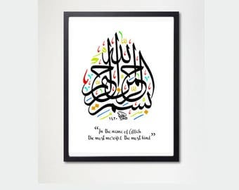Instant Download -Bismillah - Islamic wall art - Islamic calligraphy - DIGITAL DOWNLOAD