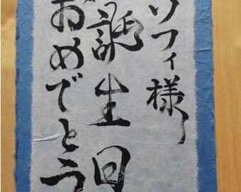 Personalised Japanese Calligraphy Handmade Birthday Card