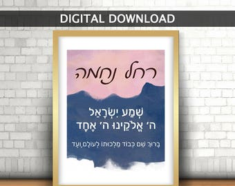 Shema Yisrael Print, Kid's Wall Art, Girl's Room Wall Decor