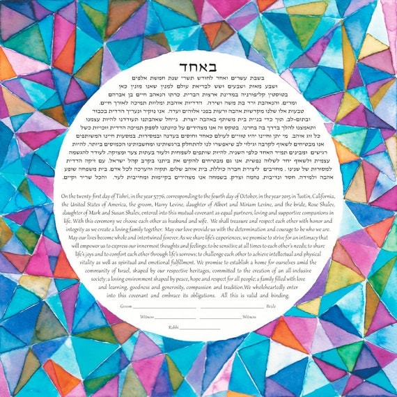 Origami Ketubah Jewish Wedding Contract Illuminated