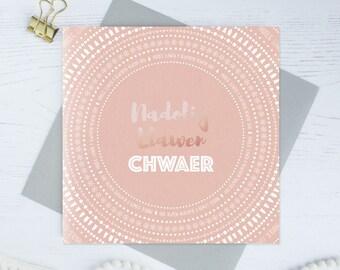 Welsh Christmas card 'Nadolig Llawen Chwaer' / Cerdyn Nadolig Cymraeg sister copper rose gold christmas