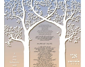 Ketubah marriage contract (Tree Heart simulated papercut)  text fill in available