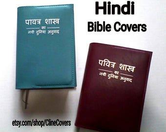Hindi Bible Covers