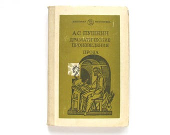 Dramas and Prose by Alexander Pushkin, Book in Russian, Soviet Vintage  Book, 1984